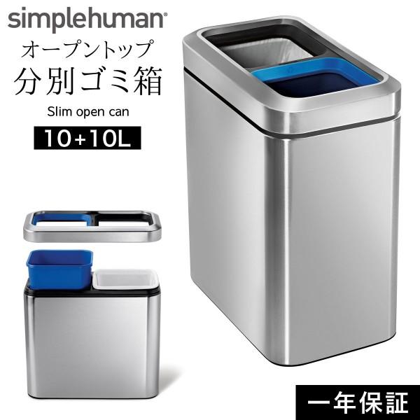 simplehuman シンプルヒューマン ゴミ箱 ごみ箱 分別 …