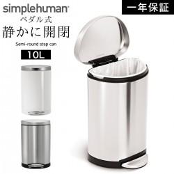 simplehuman シンプルヒューマン セミラウンドステップカン 10L