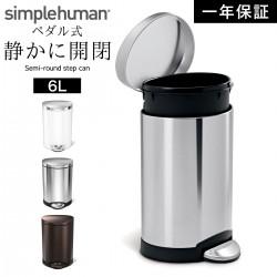 simplehuman シンプルヒューマン セミラウンドステップカン 6L