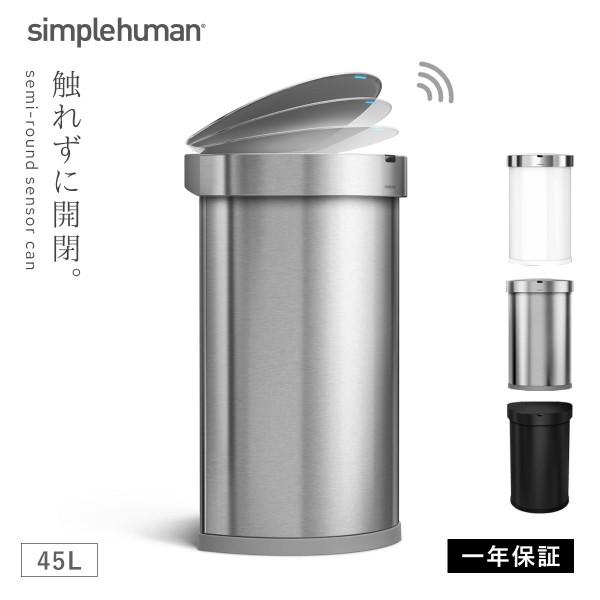 simplehuman ゴミ箱 ごみ箱 センサー ふた付き おしゃ…