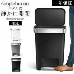 simplehuman シンプルヒューマン プラスチック レクタンギュラーステップカン 45L
