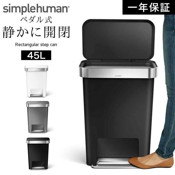 simplehuman シンプルヒューマン プラスチック レクタ…