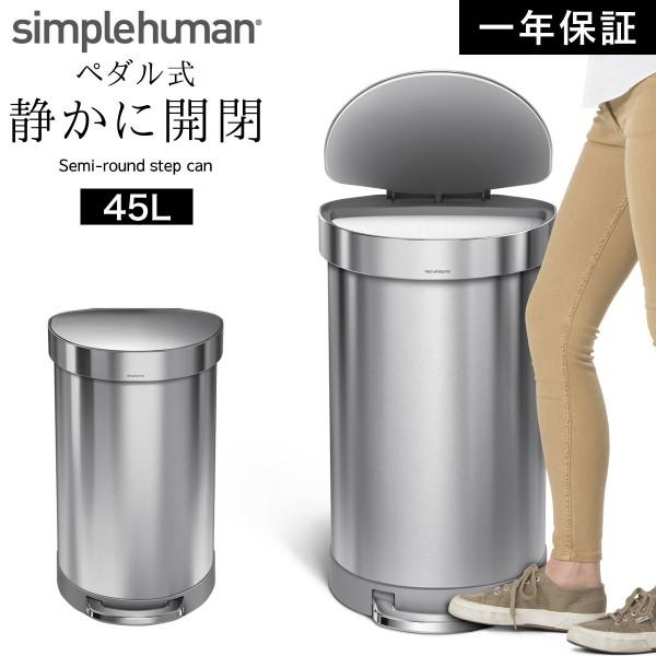 simplehuman シンプルヒューマン セミラウンドステップ…
