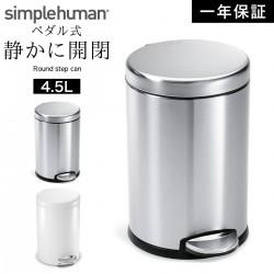 simplehuman シンプルヒューマン ラウンドステップカン 4.5L