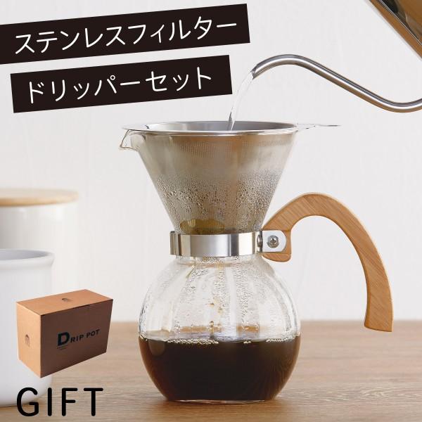 コーヒードリッパー セット コーヒーメーカー ブリュー…