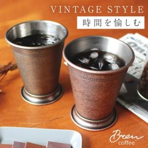 フリーカップ タンブラー ロックカップ 焼酎カップ ギ…