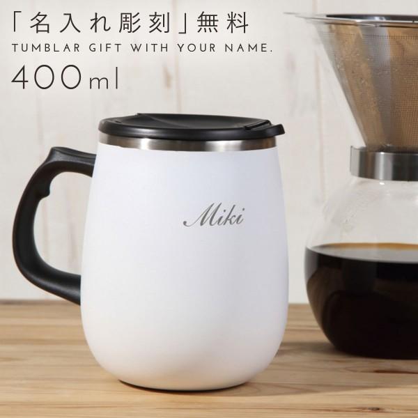 マグカップ 大きい 保温 保冷 名入れ たっぷり 大きめ …