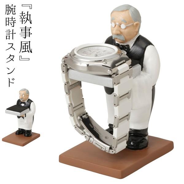腕時計スタンド ウォッチスタンド 腕時計 スタンド 収…