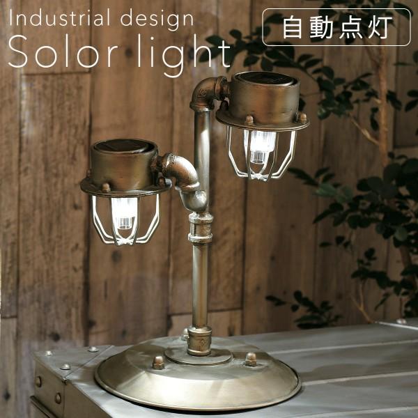 ガーデンライト ソーラー 電池不要 インダストリアルパイプライト Sl-2863