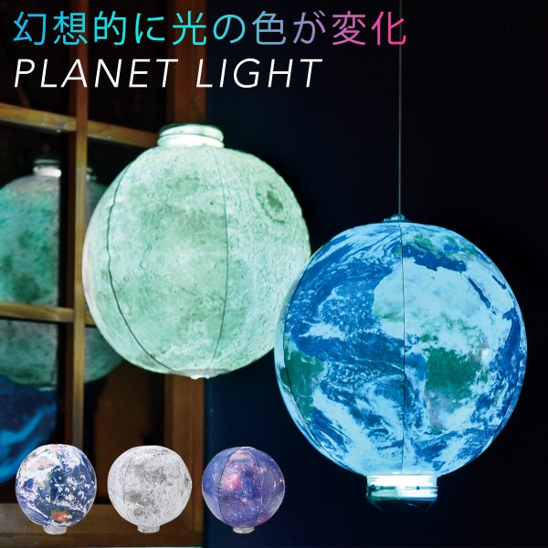 ライト LED 照明 おしゃれ シーリングライト 宇宙 地球…