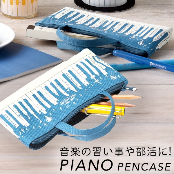 ペンケース 筆箱 小学生 習い事 レッスン キッズ 子供用 ピアノタウン ミュージックフェスティバル ペンケース SCB-1031
