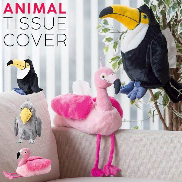 ティッシュカバー ぬいぐるみ かわいい 動物 バード ティッシュケース フラミンゴ SF-3528 ユニーク雑貨特集 南国 トロピカル