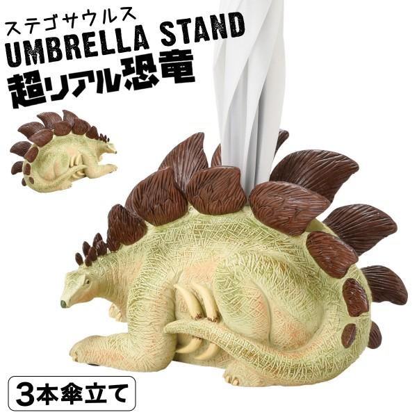 傘立て スリム コンパクト かわいい 恐竜 グッズ 3本…