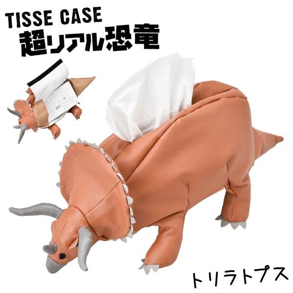 ティッシュケース ぬいぐるみ 恐竜 グッズ 子供 キッズ ティッシュケース トリケラトプス