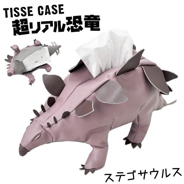 ティッシュケース ぬいぐるみ 恐竜 グッズ 子供 キッズ ティッシュケース ステゴサウルス