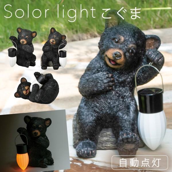 ソーラーライト 屋外 玄関照明 置物 置き物 おしゃれ …