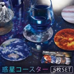 コースター セット おしゃれ 宇宙 グッズ 宇宙柄 コースターセット 惑星
