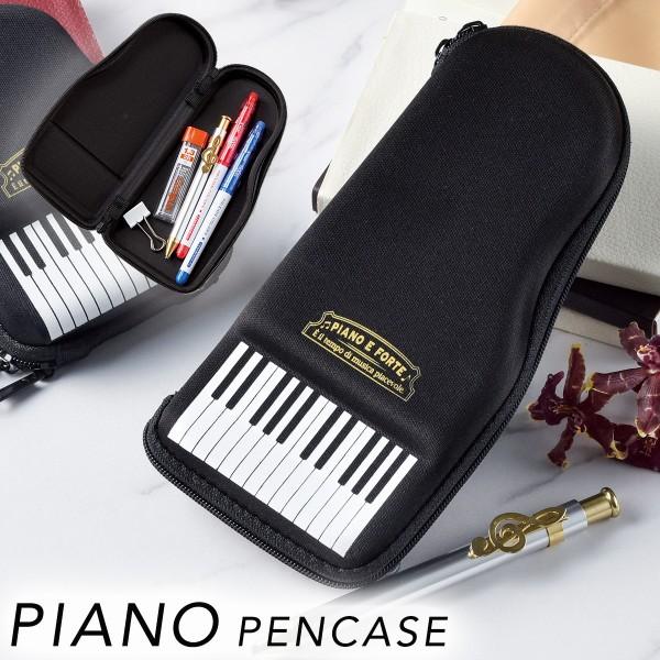 筆箱 ペンケース 女の子 小学生 かわいい ピアノ キー…