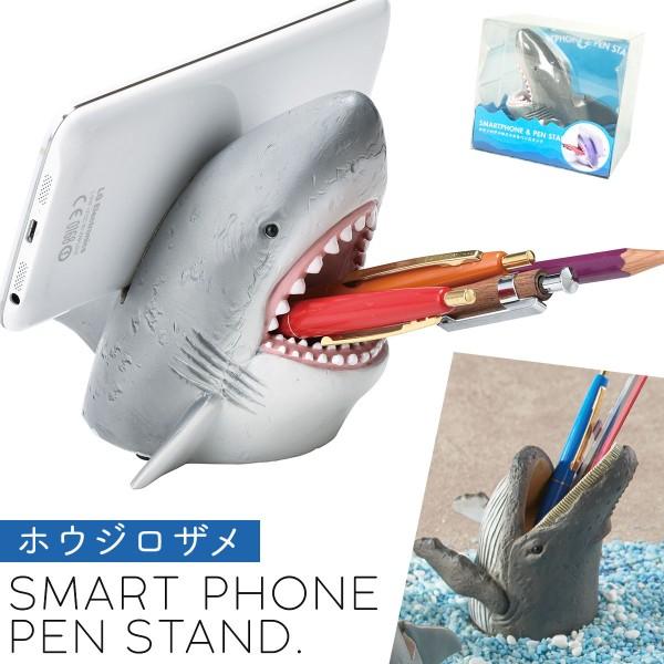 スマホスタンド ペン立て ペンスタンド スマホ スタンド 卓上 デスク 机 スマホ&ペンスタンド ホオジロザメ