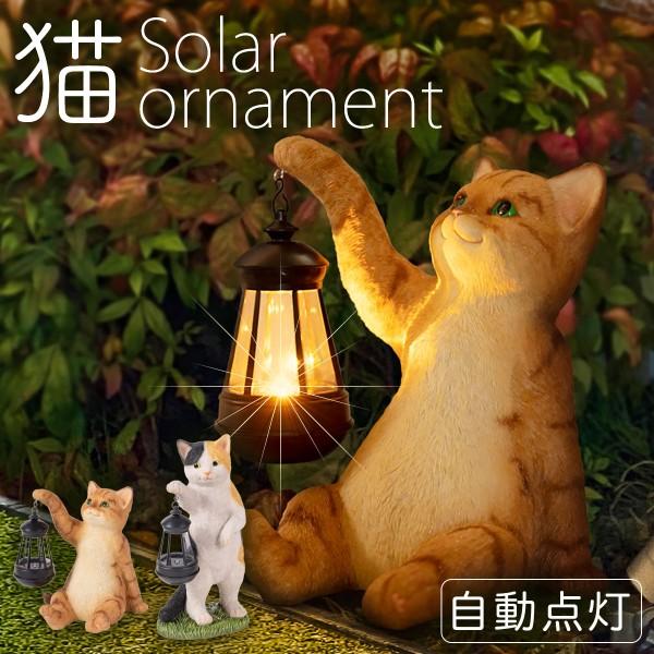 ソーラーライト LED ガーデンライト 屋外 庭 おしゃれ …