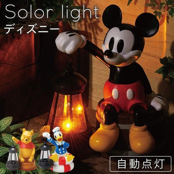 ディズニー ソーラーライト ガーデンライト 屋外 庭 お…