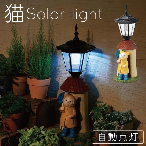 ソーラーライト ガーデンライト 屋外 庭 おしゃれ セン…