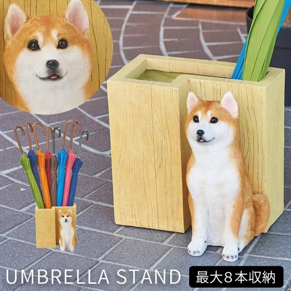 傘立て 動物 アニマル 犬 イヌ いぬ オーナメント 置物…