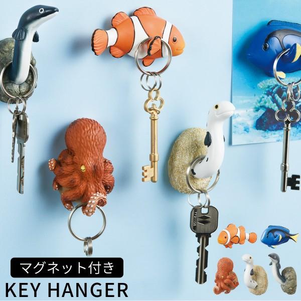 キーフック 壁掛け マグネット 鍵 フック 鍵掛け ハン…
