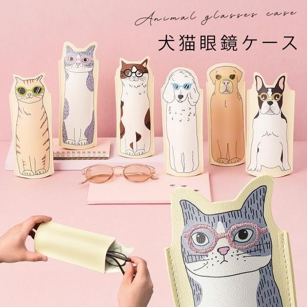 メガネケース 眼鏡ケース 猫グッズ 雑貨 イラスト 猫 …