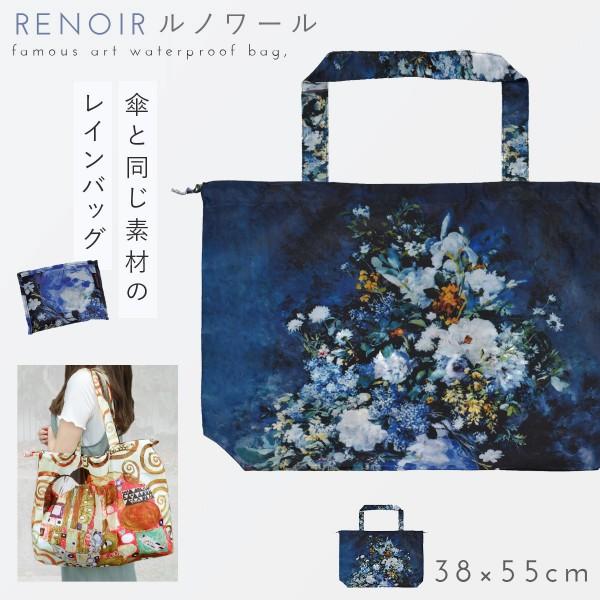 エコバッグ バッグ はっ水 撥水 カバー 雨 雨避け レイ…
