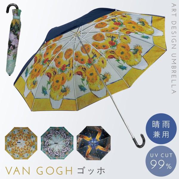 折り畳み傘 レディース 晴雨兼用 日傘 雨傘 uvカット 絵 柄 絵画 アート 名画 おしゃれ 名画折りたたみ傘 晴雨兼用 ゴッホギフト