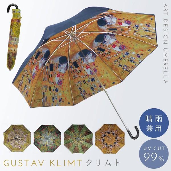 折り畳み傘 レディース 晴雨兼用 日傘 雨傘 uvカット 絵 柄 絵画 アート 名画 おしゃれ 名画折りたたみ傘 晴雨兼用 クリムトギフト