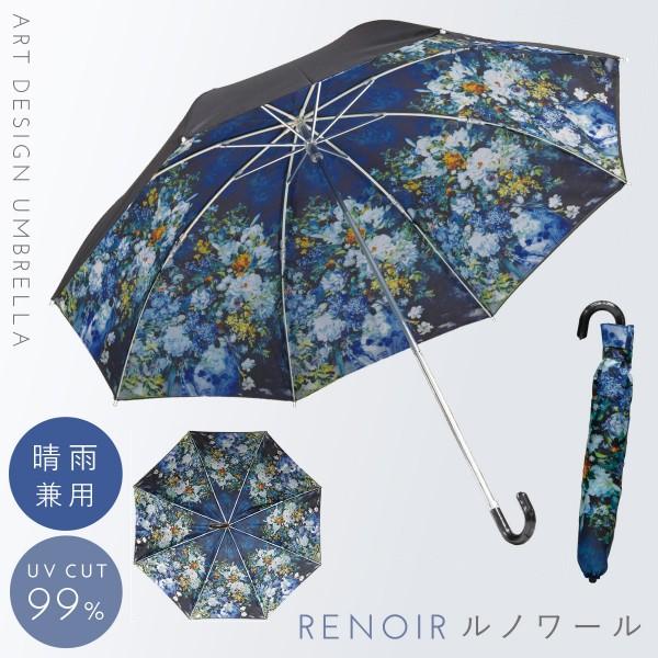 折り畳み傘 レディース 晴雨兼用 日傘 雨傘 uvカット 絵 柄 絵画 アート 名画 おしゃれ 名画折りたたみ傘 晴雨兼用 ルノワール 大きな花瓶ギフト