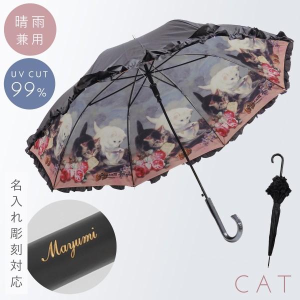傘 レディース 日傘 雨傘 晴雨兼用 uvカット ジャンプ…
