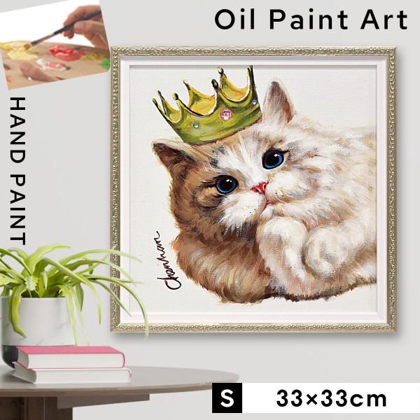 オイルペイント アート キングキャットアートパネル モダン おしゃれ かわいい 王冠  猫 ねこ ネコ 猫グッズ 猫好き 動物 アニマル アートフレーム 額入り 壁掛け 油絵 手描き アート 大型アート 絵画 絵 ハンドペイント