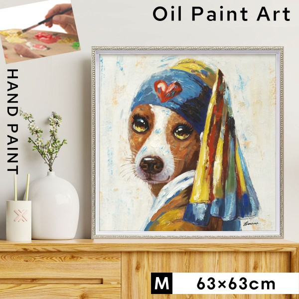 アートパネル モダン おしゃれ かわいい ビーグル 犬 いぬ イヌ 犬好き 動物 アニマル アートフレーム 額入り 壁掛け 油絵 手描き アート 大型アート 絵画 絵 ハンドペイント オイルペイント アート 青いターバンの犬