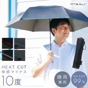 傘 メンズ 折りたたみ 折り畳み UVカット UVカット率99…