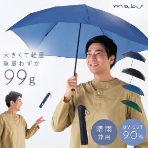傘 折りたたみ傘 軽量 超軽量 晴雨兼用 メンズ 日傘 UV…