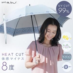 日傘 晴雨兼用 軽量 傘 レディース UVカット uvカット …