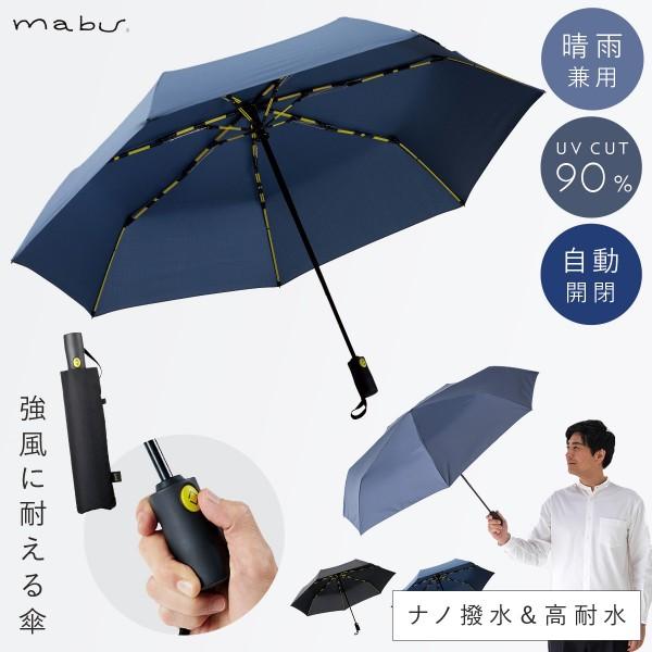 折りたたみ傘 自動開閉 ギフト 雨傘 雨に強い 風に強い…