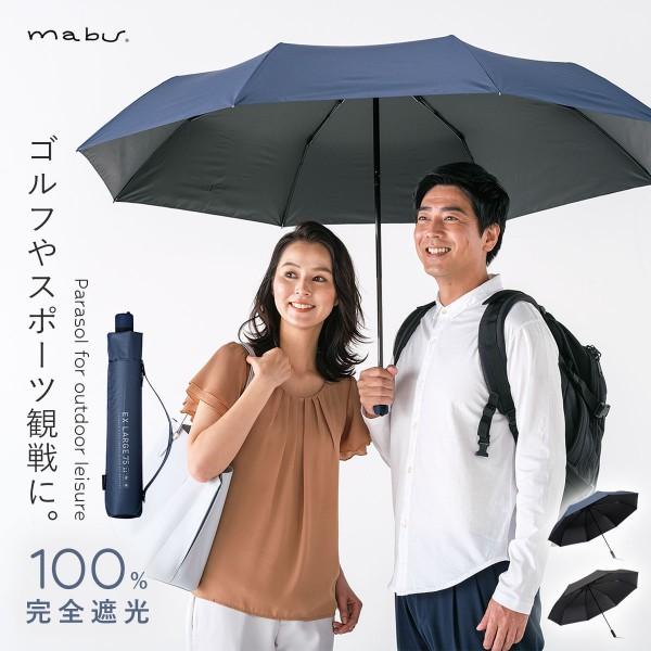 完全遮光 折りたたみ傘 ギフト 遮光率100% 大きい 大…