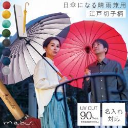 傘 長傘 名入れ 対応 超軽量 24本骨傘 雨傘 軽い 和傘 男女兼用 メンズ レディース 江戸 mabu レイングッズ クリスマス