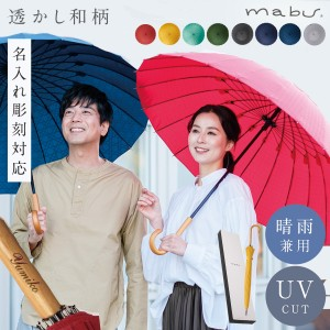 傘 長傘 名入れ 対応 超軽量 24本骨傘 雨傘 軽い 和傘 …