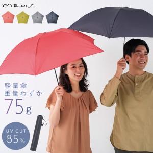折りたたみ 折り畳み 傘 軽量 超軽量 UVカット 日傘 雨…