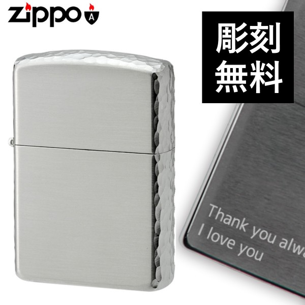 zippo 名入れ ジッポー ライター アーマー  3Sハンマー…
