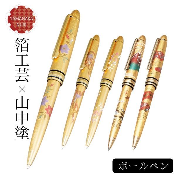 ボールペン 海外 土産 日本のお土産 山中塗 漆芸ボール…