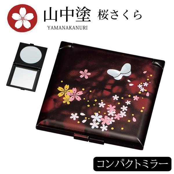 コンパクトミラー 手鏡 ハンドミラー 和風 山中塗 桜さ…