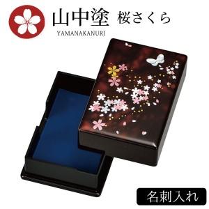 カードケース 名刺入れ 名刺ケース 和風 山中塗 桜さく…