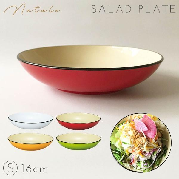 皿 プレート 日本製 プラスチック 割れない 食洗機対応 食洗器対応 電子レンジ対応和洋皿 S ナチュール アウトドア キャンプ ピクニック