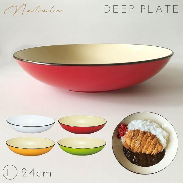 カレー皿 シチュー皿 プレート 日本製 プラスチック 割れない 食洗機対応 食洗器対応 電子レンジ対応 和洋皿 L ナチュール アウトドア キャンプ ピクニック